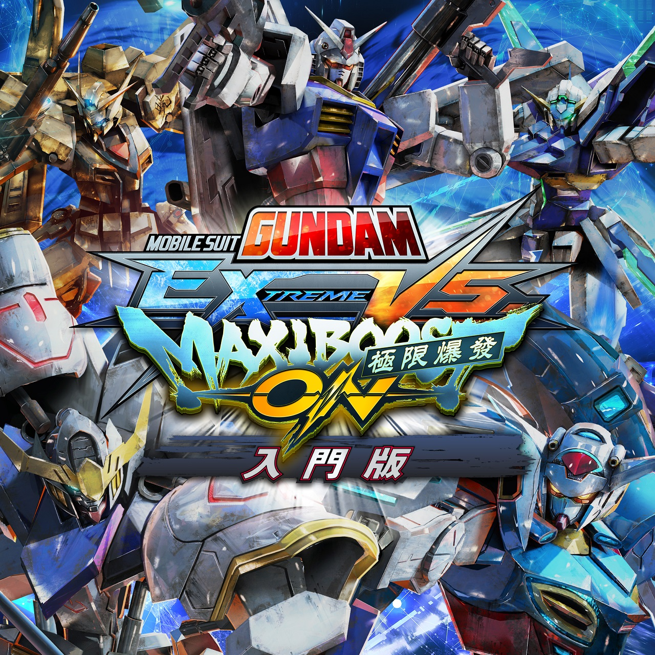 《MOBILE SUIT GUNDAM EXTREME VS. 極限爆發》入門版今日登場